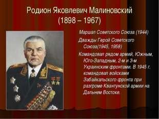 Родион Яковлевич Малиновский (1898 – 1967) Маршал Советского Союза (1944) Два