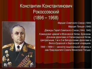 Константин Константинович Рокоссовский (1896 – 1968) Маршал Советского Союза