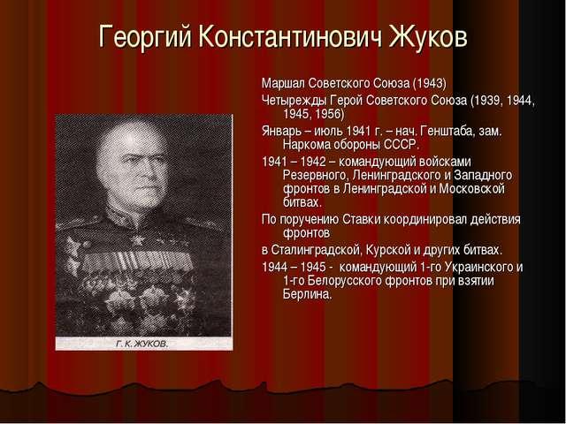 Георгий Константинович Жуков Маршал Советского Союза (1943) Четырежды Герой С...