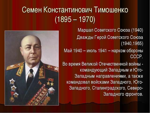 Семен Константинович Тимошенко (1895 – 1970) Маршал Советского Союза (1940) Д...