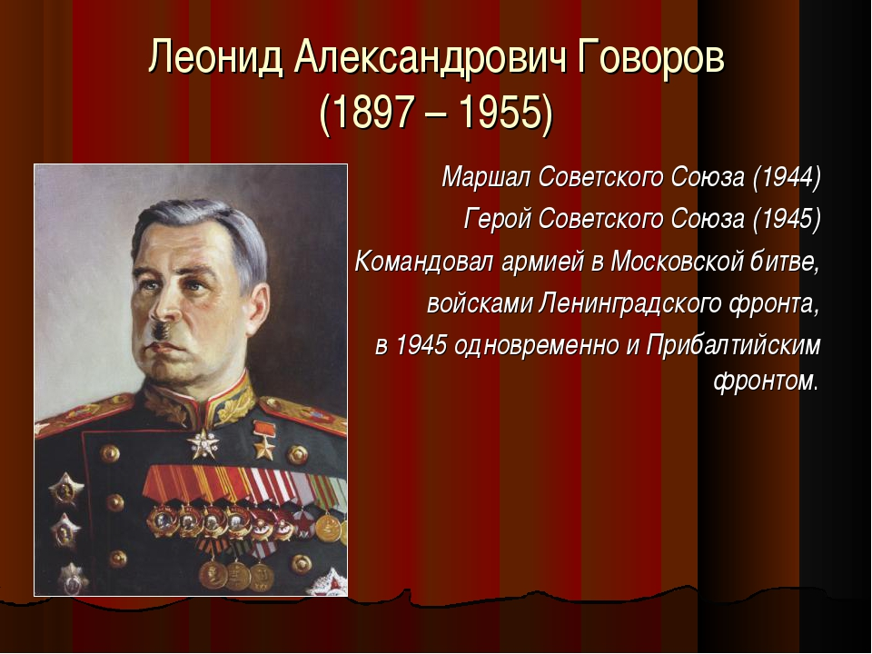 Леонид Александрович Говоров (1897 – 1955) Маршал Советского Союза (1944) Гер...