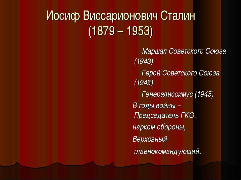 Иосиф Виссарионович Сталин (1879 – 1953) Маршал Советского Союза (1943) Герой...