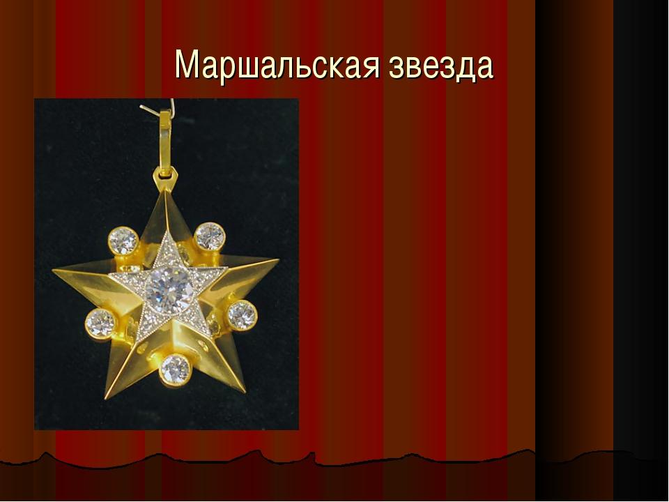 Маршальская звезда фото