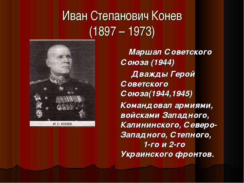 Иван Степанович Конев (1897 – 1973) Маршал Советского Союза (1944) Дважды Гер...