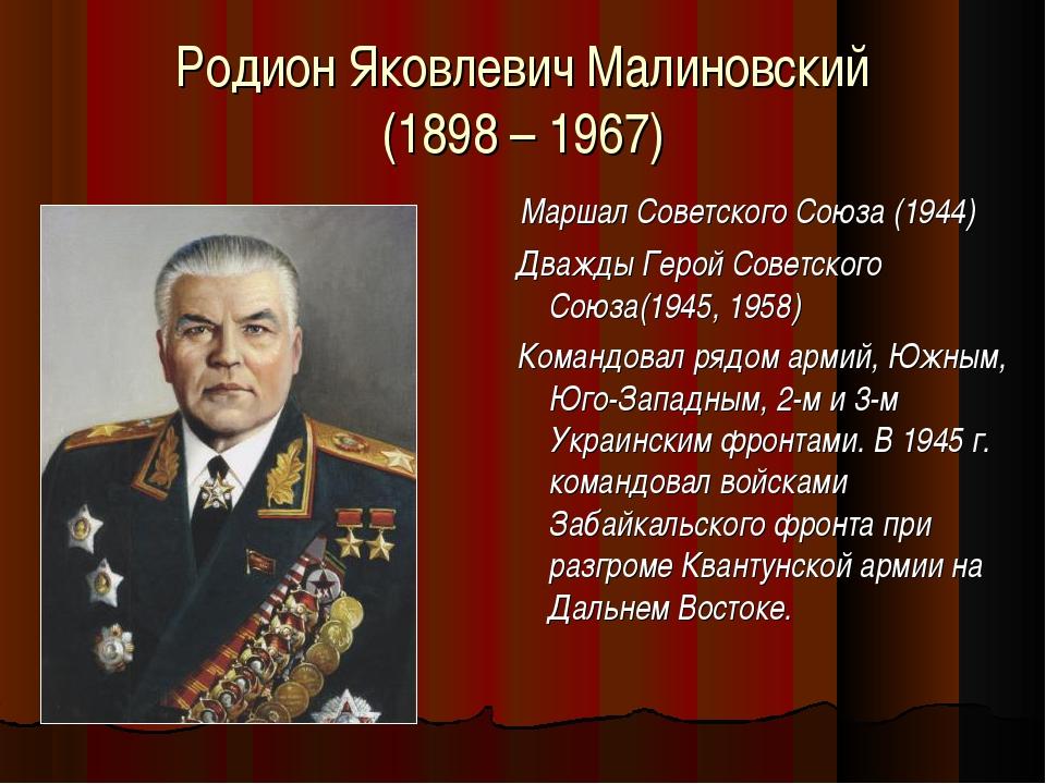 Родион Яковлевич Малиновский (1898 – 1967) Маршал Советского Союза (1944) Два...