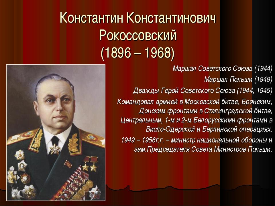 Константин Константинович Рокоссовский (1896 – 1968) Маршал Советского Союза...