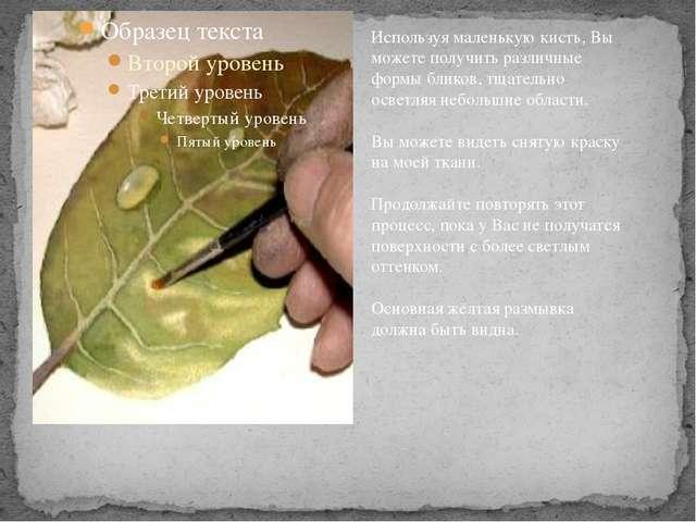 Используя маленькую кисть, Вы можете получить различные формы бликов, тщател...