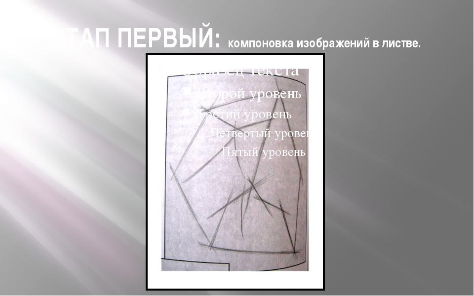 ЭТАП ПЕРВЫЙ: компоновка изображений в листве.