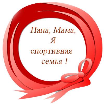 http://www.kresttsy.ru/sites/default/files/mama%20papa%20i%20ya.jpg