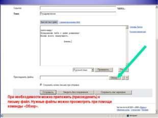 При необходимости можно приложить (присоеденить) к письму файл. Нужные файлы