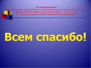 Источники материала: 1.Н.Угринович «Информатика и информационные технологии»