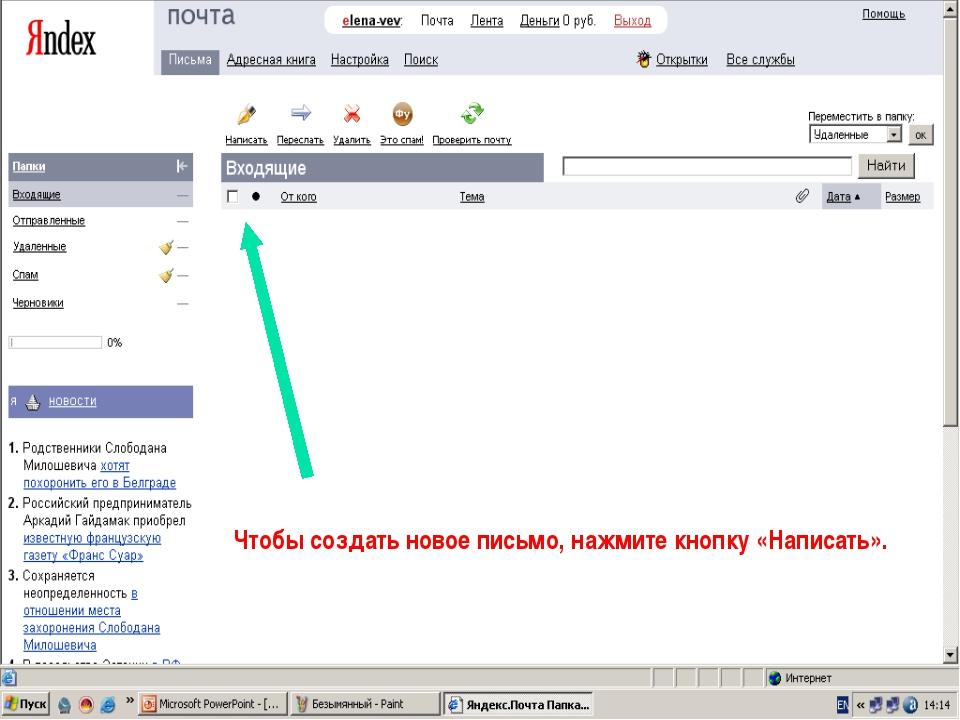 Чтобы создать новое письмо, нажмите кнопку «Написать».