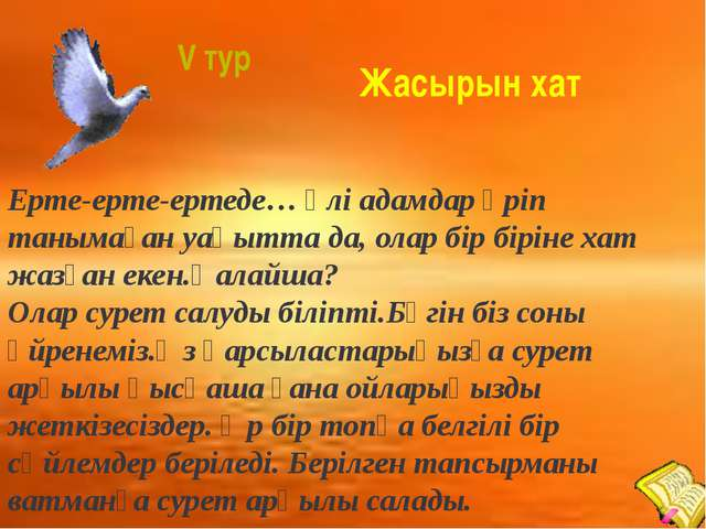 V тур Жасырын хат Ерте-ерте-ертеде… әлі адамдар әріп танымаған уақытта да, о...