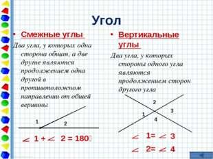 Угол Смежные углы Два угла, у которых одна сторона общая, а две другие являют