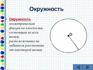 Окружность Окружность геометрическая фигура на плоскости, состоящая из всех т