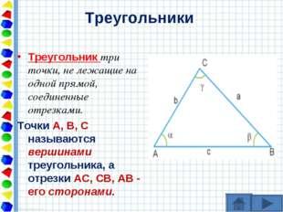 Треугольники Треугольник три точки, не лежащие на одной прямой, соединенные о