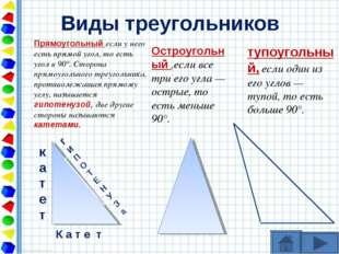 Виды треугольников Прямоугольный если у него есть прямой угол, то есть угол в