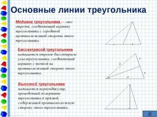 Основные линии треугольника Медиана треугольника — это отрезок, соединяющий в