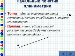 Начальные понятия планиметрии Точка одно из основных понятий геометрии, точно