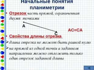 Начальные понятия планиметрии Отрезок часть прямой, ограниченная двумя точкам