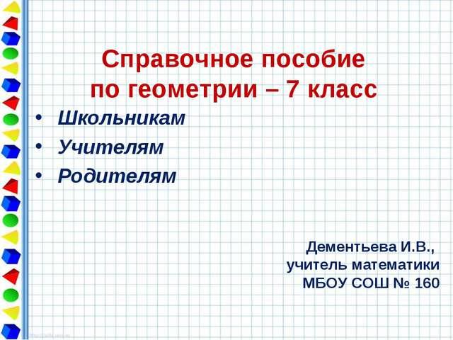 Справочное пособие по геометрии – 7 класс Школьникам Учителям Родителям Демен...