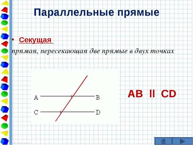Параллельные прямые Секущая прямая, пересекающая две прямые в двух точках АВ...