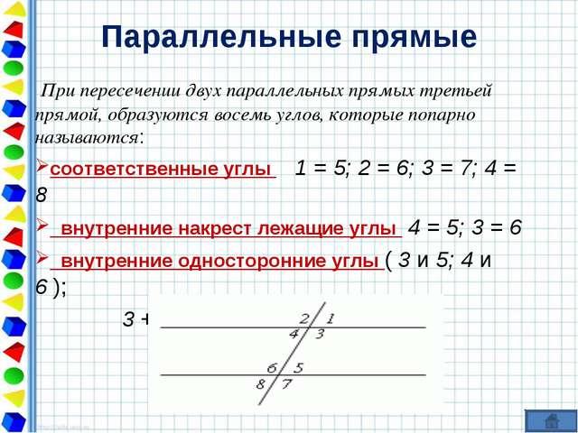 Параллельные прямые При пересечении двух параллельных прямых третьей прямой,...
