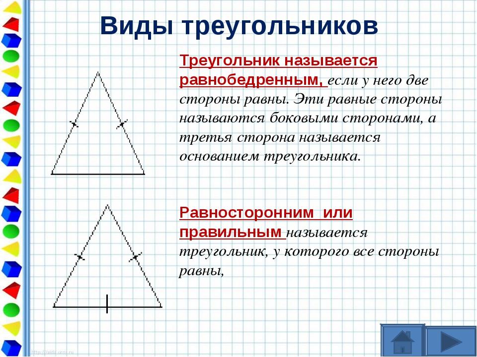 Виды треугольников Треугольник называется равнобедренным, если у него две ст...