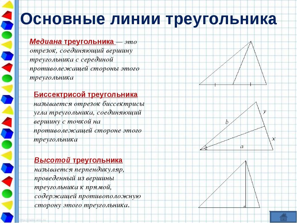 Что делает средняя линия в треугольнике