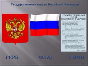 Государственные символы Российской Федерации ГЕРБ ФЛАГ ГИМН *