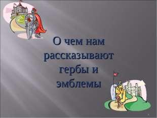 * О чем нам рассказывают гербы и эмблемы
