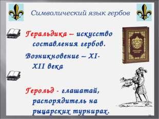 Геральдика – искусство составления гербов. Возникновение – XI- XII века Герол