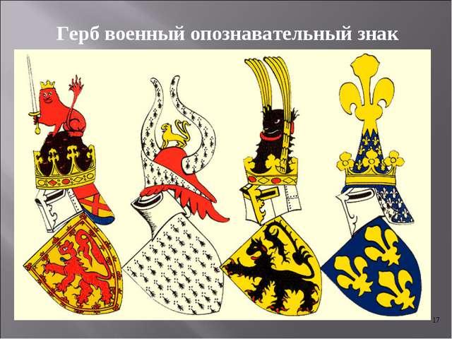 Герб военный опознавательный знак *