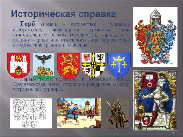 * Герб (немец. – наследство) – условное изображение, являющееся символом ил...