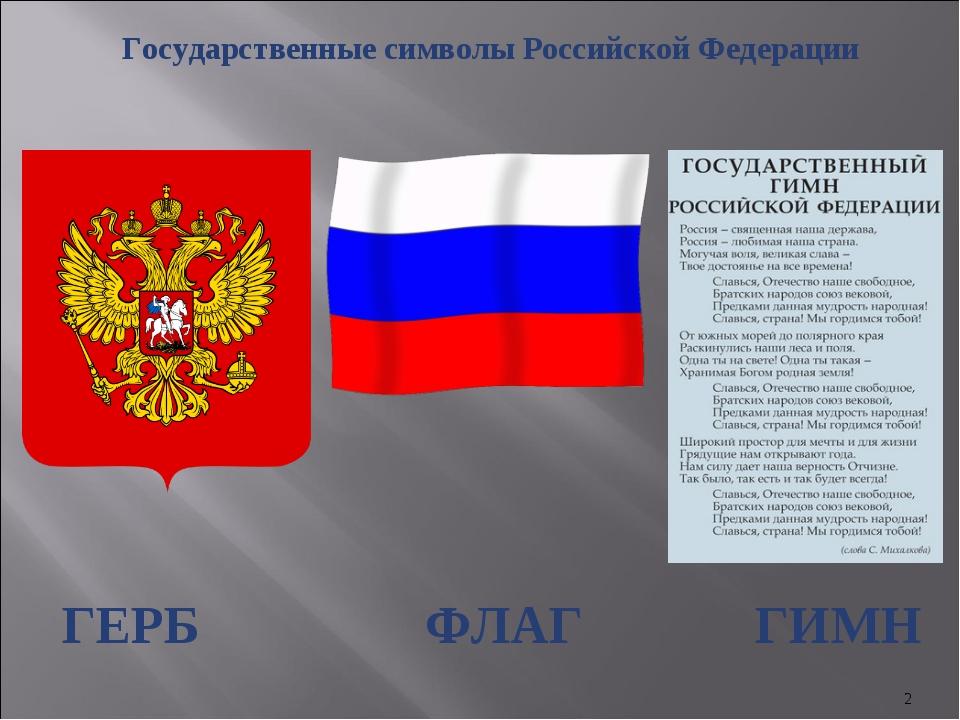 Февраля стихах, государственный флаг российской федерации картинки для детей