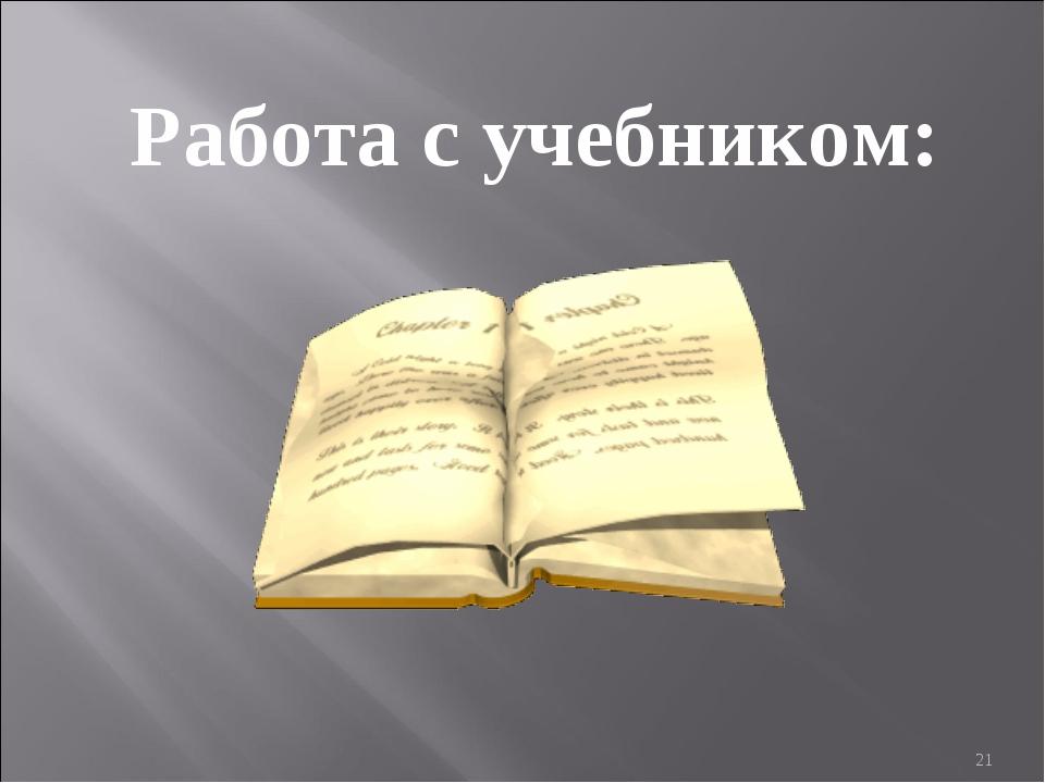 Работа с учебником: *
