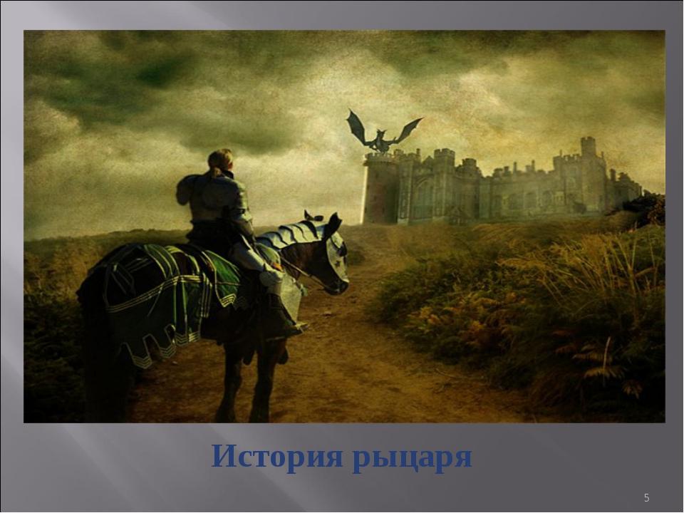 История рыцаря *