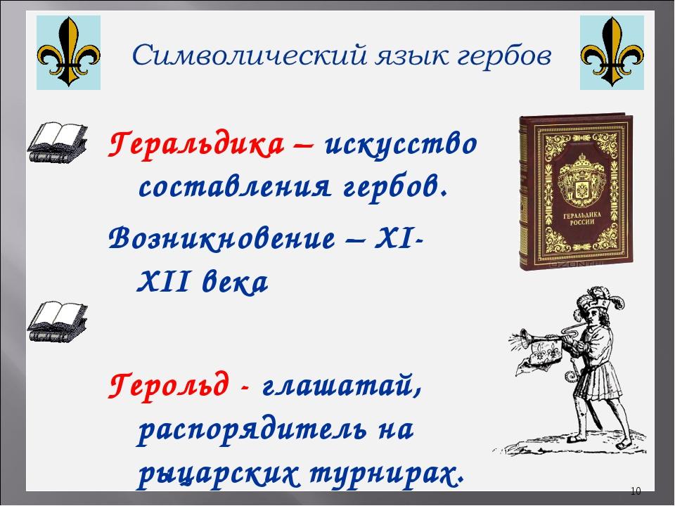 Геральдика – искусство составления гербов. Возникновение – XI- XII века Герол...