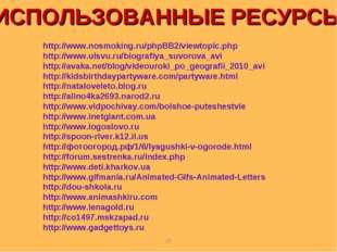 ИСПОЛЬЗОВАННЫЕ РЕСУРСЫ http://www.nosmoking.ru/phpBB2/viewtopic.php http://ww