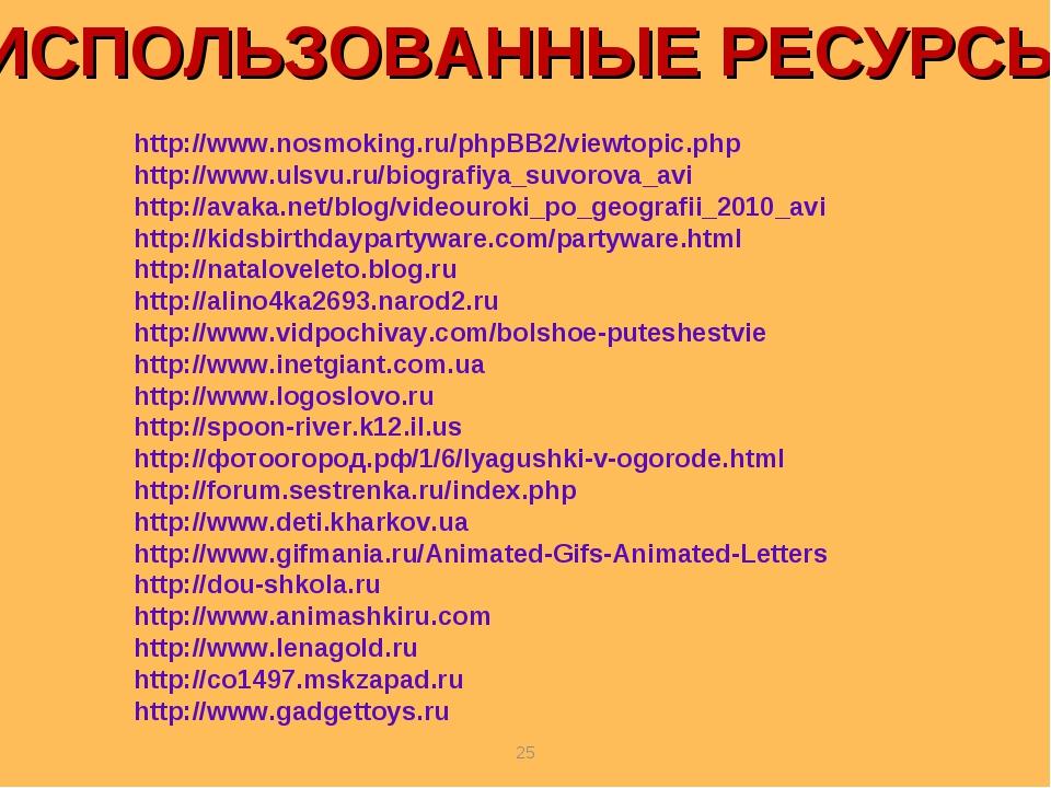 ИСПОЛЬЗОВАННЫЕ РЕСУРСЫ http://www.nosmoking.ru/phpBB2/viewtopic.php http://ww...