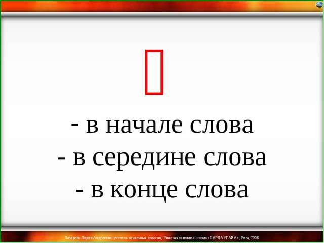 Қ в начале слова - в середине слова - в конце слова  Лазарева Лидия Андреевн...