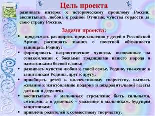 развивать интерес к историческому прошлому России, воспитывать любовь к родно