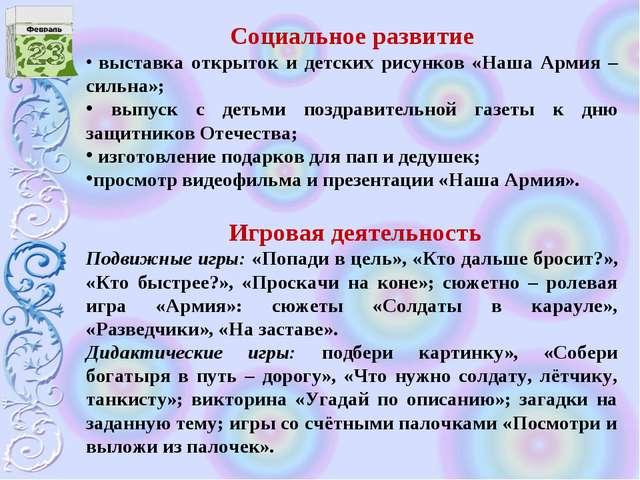 Социальное развитие выставка открыток и детских рисунков «Наша Армия – сильна...