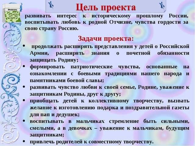 развивать интерес к историческому прошлому России, воспитывать любовь к родно...