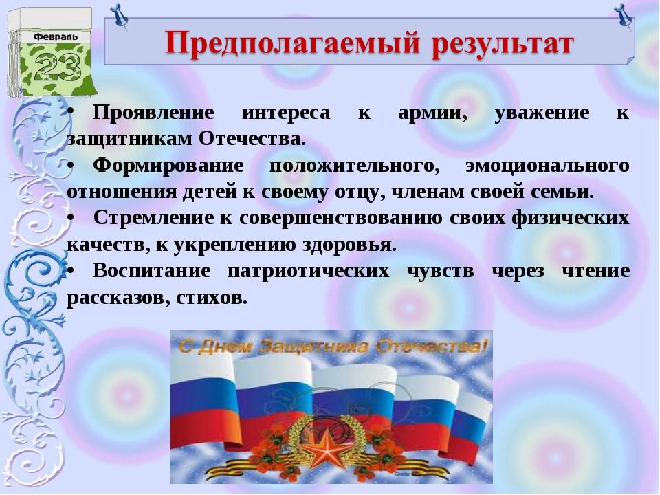 Проявление интереса к армии, уважение к защитникам Отечества. •Формирование...