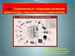 Тема: Современные тенденции развития архитектуры персонального компьютера Апу