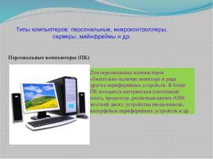 Типы компьютеров: персональные, микроконтроллеры, серверы, мейнфреймы и др. П