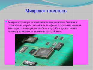 Микроконтроллеры Микроконтроллеры устанавливаются на различные бытовые и техн