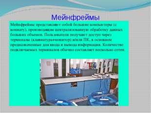 Мейнфреймы Мейнфреймы представляют собой большие компьютеры (с комнату), прои