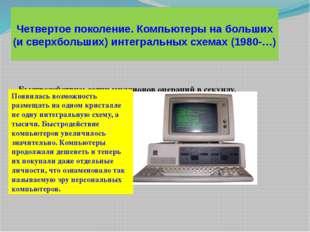 Четвертое поколение. Компьютеры на больших (и сверхбольших) интегральных схем